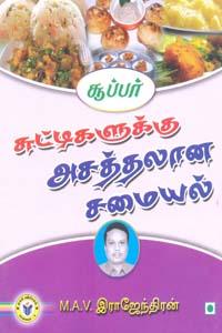 Super Suttigalukku Asathalana Samayal - சூப்பர் சுட்டிகளுக்கு அசத்தலான சமையல்