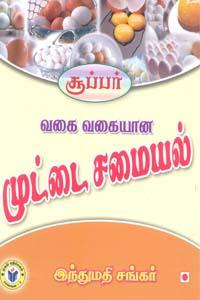 Super Vagai Vagaiyana Muttai Samayal - சூப்பர் வகை வகையான முட்டை சமையல்