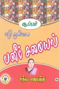 Super Padu Rusiyaana Panneer Samayal - சூப்பர் படு ருசியான பனீர் சமையல்