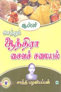Super Asathum Andhra Saiva Samayal - சூப்பர் அசத்தும் ஆந்திரா சைவச் சமையல்