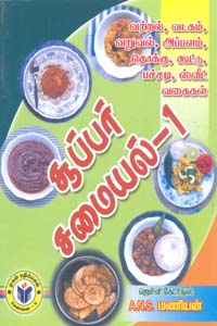 Super Samayal 1 - சூப்பர் சமையல் 1