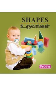 Shapes - உருவங்கள்