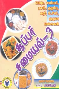 Super Samayal 3 - சூப்பர் சமையல் 3