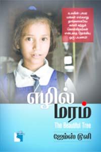 Tamil book Ezhil Maram