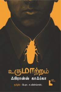 Tamil book Urumaatram