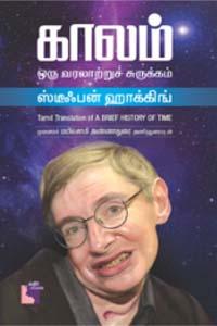 Tamil book Kaalam Oru Varalaatru Surukkam Stephen Hawking