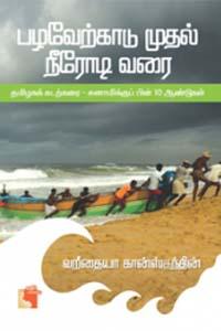 Pazhaverkaadu Muthal Neerodi Varai(Tamilaga Kadarkarai-Sunamikku Pin 10 Aandugal) - பழவேற்காடு முதல் நீரோடி வரை (தமிழகக் கடற்கரை - சுனாமிக்குப் பின் 10 ஆண்டுகள்)