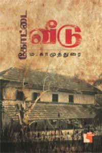 Kotai Veedu - கோட்டை வீடு