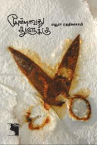 Tamil book Moondravadhu Thuluku
