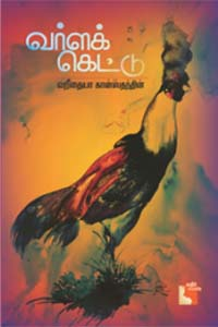 Tamil book Varlak Kettu