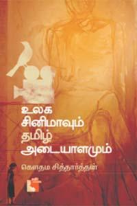 Ulaga Cinemavum Tamil Adaiyaalamum - உலக சினிமாவும் தமிழ் அடையாளமும்