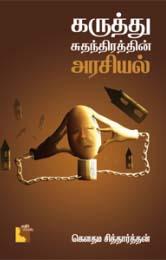 Karuthu Suthanthirathin Arasiyal - கருத்து சுதந்திரத்தின் அரசியல்