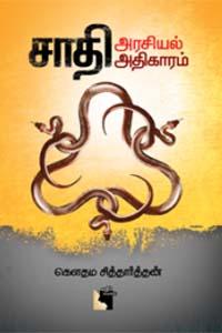 Saathi Arasiyal Athigaaram - சாதி அரசியல் அதிகாரம்
