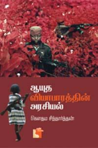Aayutha Vyabarathin Arasiyal - ஆயுத வியாபாரத்தின் அரசியல்