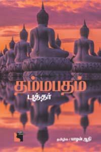 Tamil book Thammapatham Puththar