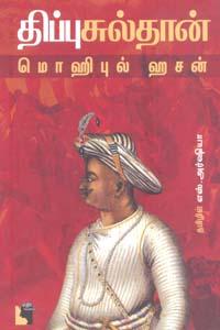 Tipusultan Oru Valarpiraiyin Varalaaru - திப்புசுல்தான் ஒரு வளர்பிறையின் வரலாறு