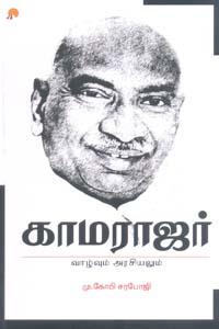 Tamil book Kamarajar Vazhvum Arasiyalum