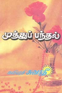 Tamil book Muthu Pandhal