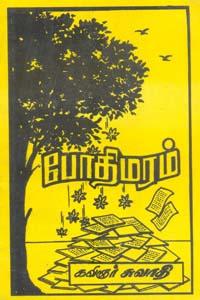 Tamil book Pothimaram