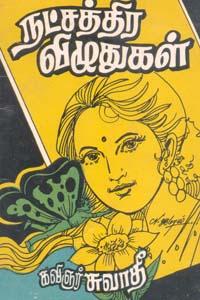 Tamil book Natchathira Vihuthugal