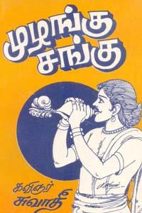 Tamil book Mulangu Sangu
