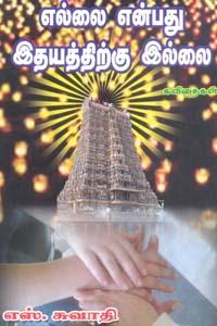 Tamil book Ellai Enbathu Idhayathirku Illai