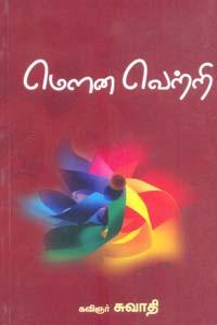 Tamil book Mouna Vetri