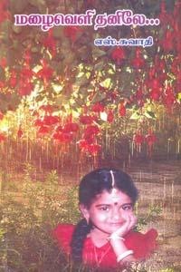 Tamil book Mazhaiveli Thanile