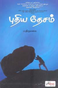 Puthiya Desam - புதிய தேசம்