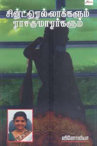 Tamil book Cindrellaakalum Rajakumarargalum