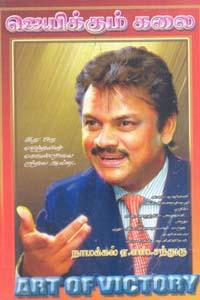 Tamil book Jeyikkum Kalai