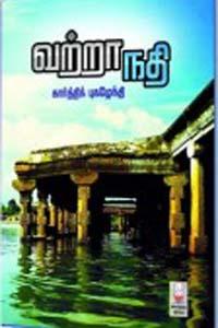 Vatraa Nathi - வற்றா நதி
