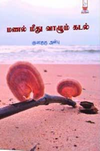 Tamil book Manal Meedhu Vaazhum Kadal
