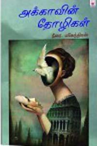 Tamil book Akkavin Thozhigal