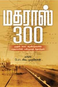 Tamil book Madras 300