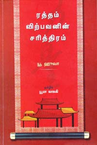 Raththam Virpavanin Sarithram - ரத்தம் விற்பவனின் சரித்திரம்