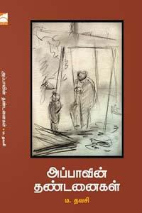 Appavin Thandanaigal - அப்பாவின் தண்டனைகள்