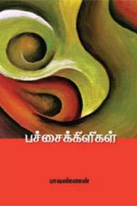 Patchaikizhigal - பச்சைக்கிளிகள்