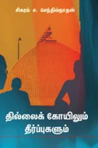 Tamil book Thillai Koyilum Theerpugalum