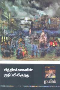 Sithirakaaranin Kuripilirundhu - சித்திரக்காரனின் குறிப்பிலிருந்து