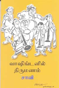 Tamil book Washingtonil Thirumanam