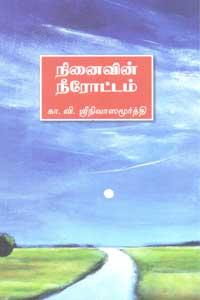 Ninaivin Neeroattam - நினைவின் நீரோட்டம்