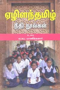Yelilantamil Neethi Noolgal - ஏழிளந்தமிழ் நீதி நூல்கள்