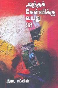 Antha Kelvikku Vayadhu 98 - அந்தக் கேள்விக்கு வயது 98