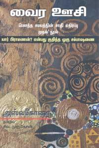 Vaira Oosi (Yaar Brahmanan? Enbathu Kurithu Oru Sambashanai) - வைர ஊசி (யார் பிராமணன்? என்பது குறித்த ஒரு சம்பாஷணை)