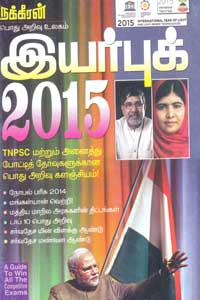 Tamil book Nakkeeran Yearbook 2015 (TNPSC Matrum Anaithu Potti ThervugalukanaPothu Arivu Kalanjiyam)