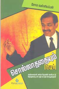 Sollaadhadhaiyum Sei - சொல்லாததையும் செய்