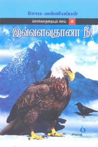 Ivvalavuthaana Nee! Sollaadhadhaiyum Sei Part 2 - இவ்வளவுதானா நீ! சொல்லாததையும் செய் பாகம் 2