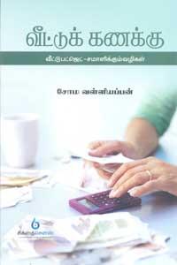 Veetu Kanakku Veetubudget Samaalikkum Vazhigal - வீட்டுக் கணக்கு வீட்டுபட்ஜெட் சமாளிக்கும் வழிகள்