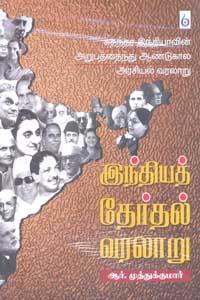 Indiya Therthal Varalaaru - இந்தியத் தேர்தல் வரலாறு